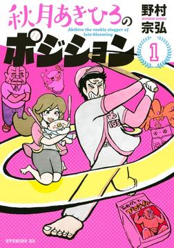 秋月あきひろのポジション(1)-電子書籍
