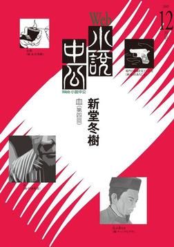 Web小説中公 血 第4回-電子書籍
