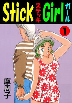 Stick Girl1-電子書籍