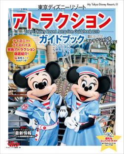 東京ディズニーリゾート アトラクションガイドブック 2018-電子書籍