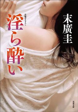 淫ら酔い-電子書籍