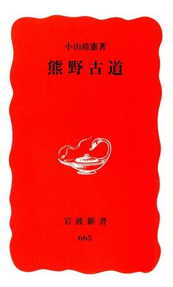 熊野古道-電子書籍