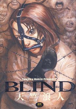 BLIND-電子書籍