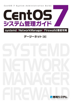 CentOS 7システム管理ガイド systemd/NetworkManager/Firewalld徹底攻略-電子書籍