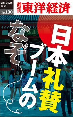 日本礼賛ブームのなぞ―週刊東洋経済eビジネス新書No.100-電子書籍