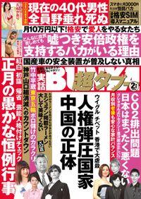 実話BUNKA超タブー 2020年2月号【電子普及版】