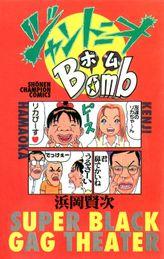 ジャントニオBomb(少年チャンピオン・コミックス)