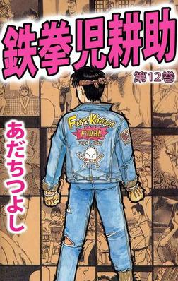 鉄拳児耕助(12)-電子書籍