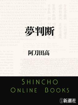 夢判断-電子書籍
