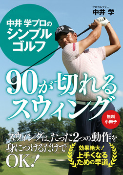 【無料小冊子】中井 学プロのシンプルゴルフ 90が切れるスウィング-電子書籍