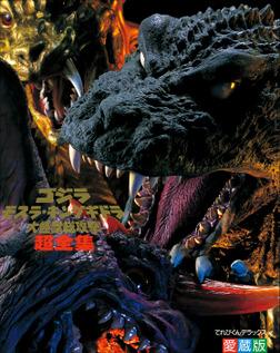 ゴジラ・モスラ・キングギドラ大怪獣総攻撃超全集-電子書籍