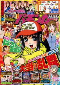 漫画パチンカーMAX Vol.03