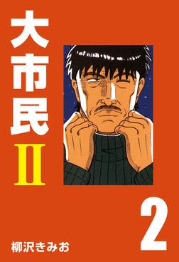 大市民Ⅱ (2)-電子書籍
