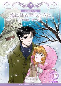 海に降る雪のように~北海道・夢の家~【分冊版】 1巻