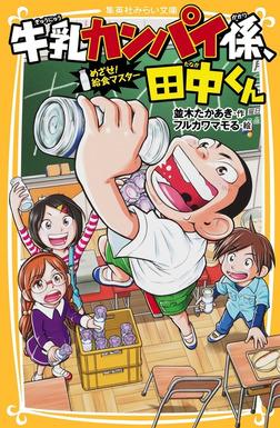牛乳カンパイ係、田中くん めざせ! 給食マスター-電子書籍