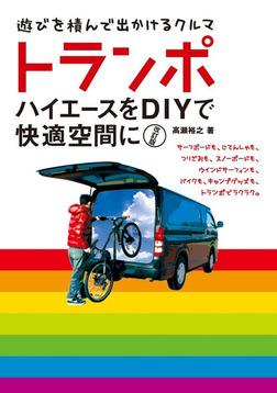トランポ ハイエースをDIYで快適空間に [改訂版]-電子書籍