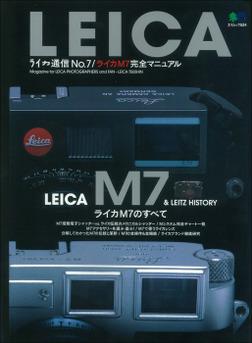 ライカ通信 No.7-電子書籍