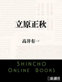 立原正秋-電子書籍
