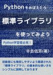 Pythonをおぼえたら標準ライブラリを使ってみよう: Python学習者必見!