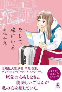 そして旅にいる-電子書籍