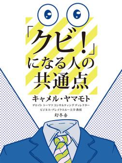 「クビ!」になる人の共通点-電子書籍