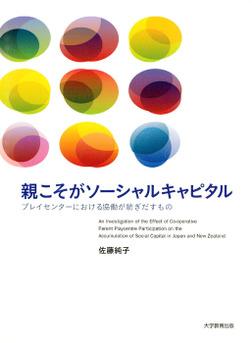 親こそがソーシャルキャピタル : プレイセンターにおける協働が紡ぎだすもの-電子書籍