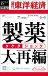 製薬大再編―週刊東洋経済eビジネス新書No.270