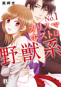No.1カリスマホストは野獣系【単行本版】-電子書籍