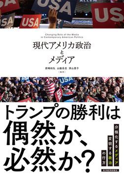 現代アメリカ政治とメディア-電子書籍