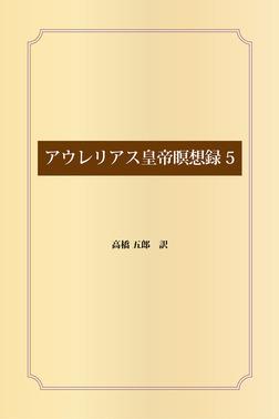 アウレリアス皇帝瞑想録5-電子書籍