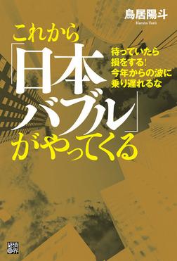 これから日本バブルがやってくる-電子書籍