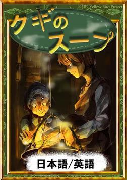 クギのスープ 【日本語/英語版】-電子書籍