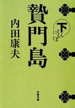 贄門島(にえもんじま)下-電子書籍