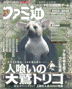 週刊ファミ通 2016年12月8日号-電子書籍