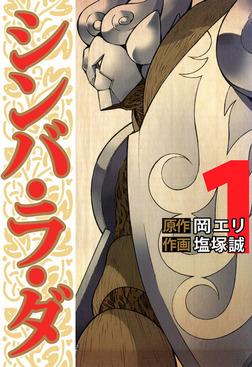 シンバ・ラ・ダ(1)-電子書籍
