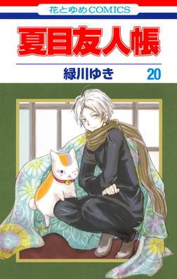 夏目友人帳 20巻-電子書籍