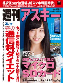 週刊アスキー 2015年 4/7号-電子書籍
