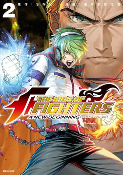 THE KING OF FIGHTERS ~A NEW BEGINNING~(2)-電子書籍