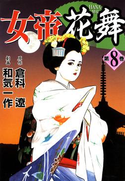 女帝花舞8-電子書籍