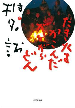 たき火をかこんだがらがらどん-電子書籍