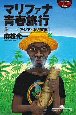 マリファナ青春旅行(上) アジア・中近東編-電子書籍