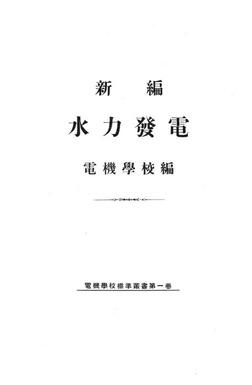 新編 水力發電-電子書籍