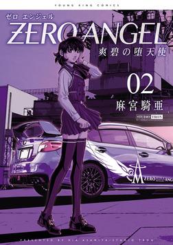 ゼロ エンジェル ~爽碧の堕天使~ / 2-電子書籍