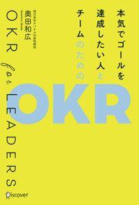 本気でゴールを達成したい人とチームのためのOKR(ディスカヴァー・トゥエンティワン)