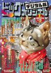 ビッグコミックオリジナル増刊 2019年1月増刊号(2018年12月12日発売)