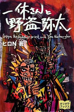 一休さんと野盗弥太-電子書籍