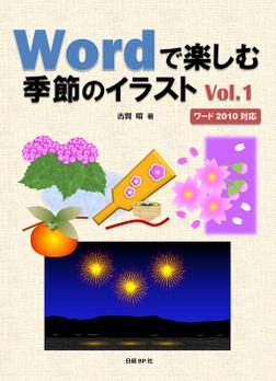 Wordで楽しむ季節のイラスト Vol.1-電子書籍