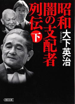 昭和 闇の支配者列伝(下)-電子書籍