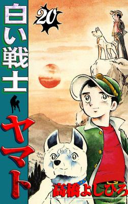 白い戦士ヤマト 第20巻-電子書籍