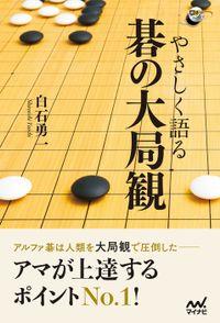 やさしく語る 碁の大局観(囲碁人ブックス)